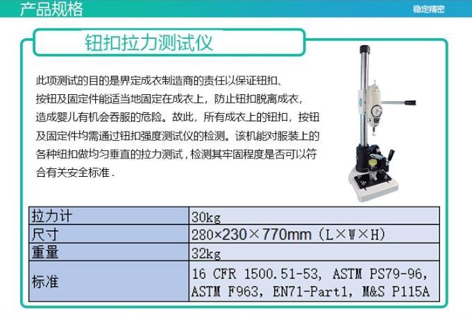 纽扣拉力测试仪02.jpg