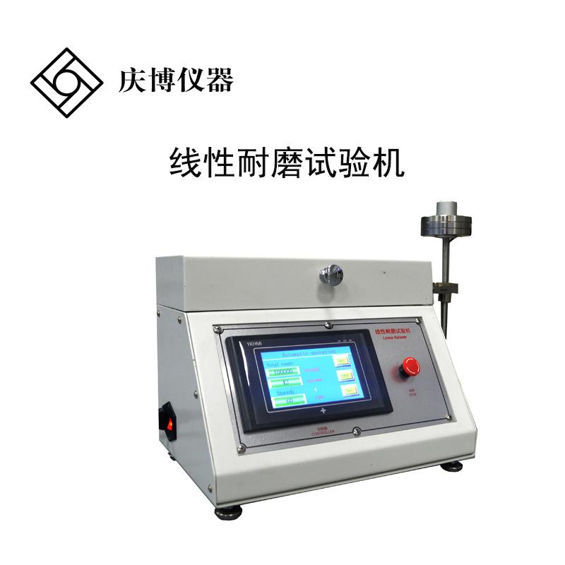 线性耐磨试验机.jpg