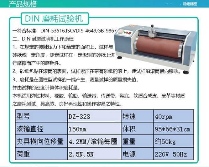 DIN磨耗试验机02.jpg